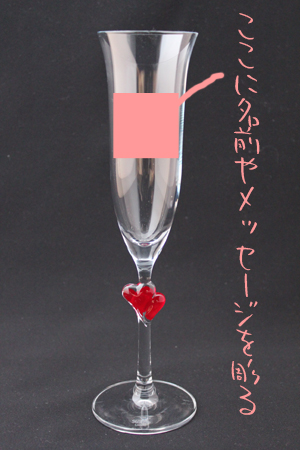 heart_champagne_glass
